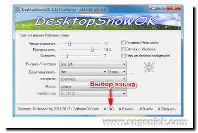 DesktopSnowOK 3.31 - Интерфейс программы
