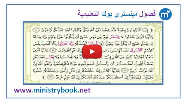 شرح درس حق الآخر - لغة عربية الصف الاول الاعدادي ترم ثاني 2019-2020-2021-2022-2023-2024-2025