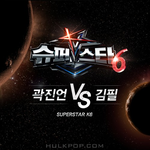 Kwak Jin Eon & Kim Feel – SuperStar K6 Kwak Jinon vs Kim Pill – Single