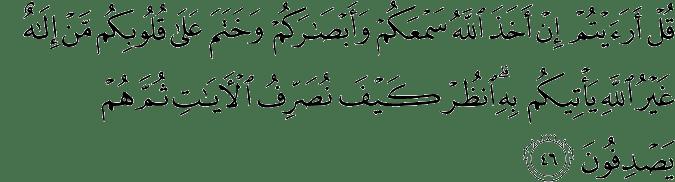 Surat Al-An'am Ayat 46