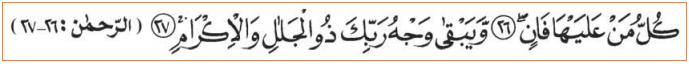 Ayat Al-Quran-Dalil Tentang Sifat Allah Baqa atau Kekal