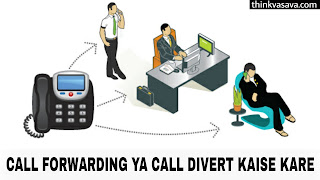 Call Forwarding / divert Kaise kare