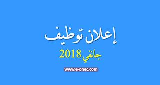 اعلان توظيف بمديرية التربية لولاية وهران جـــانفي 2018