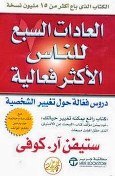 كتاب تغير شخصيتك pdf