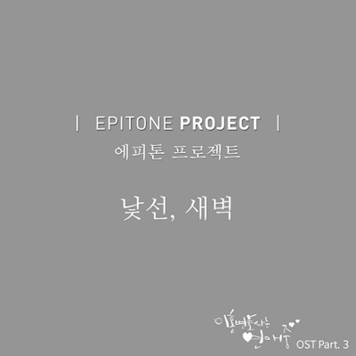 [Single] Epitone Project – Divorce Lawyer in Love OST Part 3