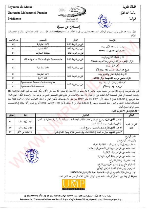 جامعة محمد الأول - وجدة: مباراة توظيف 10 تقنيين درجة ثالثة 14/10/2018