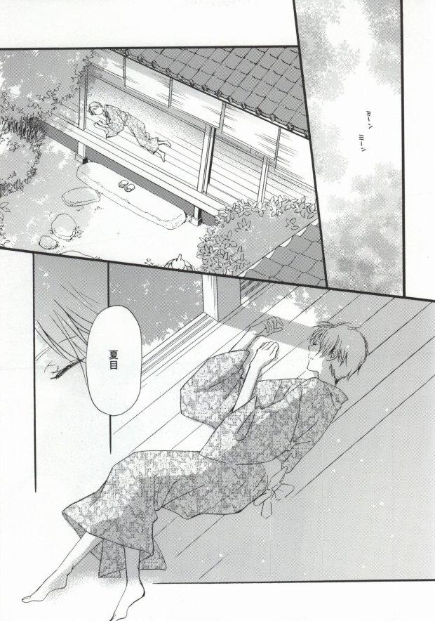 Ito Yuuyu - Natsume Yuujinchou Doujinshi - Tác giả Shisui - Trang 4