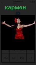 поет кармен в красном платье