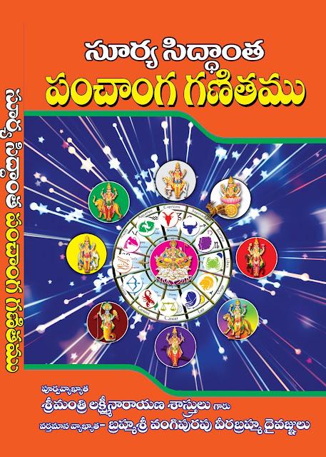 సూర్య సిద్దాంత పంచాంగ గణితం | surya siddanta panchanga ganitam | GRANTHANIDHI | MOHANPUBLICATIONS | bhaktipustakalu