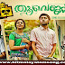 Thoovenilla – Mohanlal Malayalam Movie Song Lyrics 2018