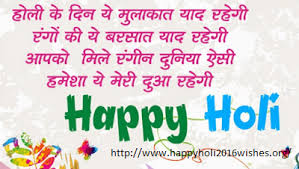 happy holi greetings 2017