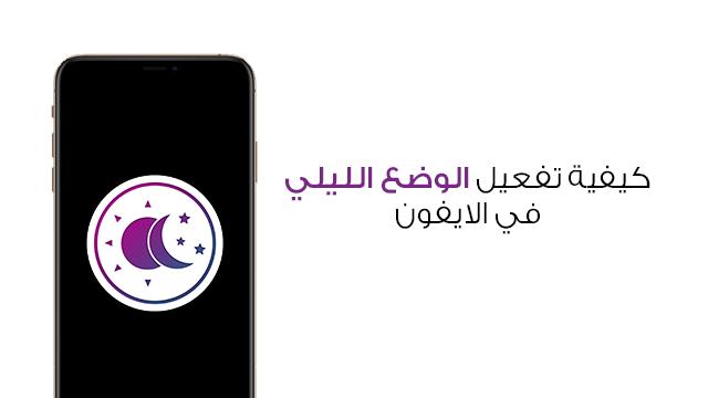 كيفية تفعيل الوضع الليلي Dark Mode في iOS 12 وما اهم تطبيقاته