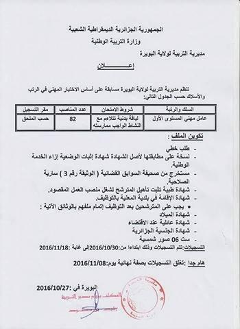إعلان توظيف عمال مهنيين في مديرية التربية لولاية البويرة نوفمبر 2016