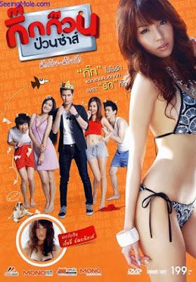 Sao Kun Hoo (2012) 18+