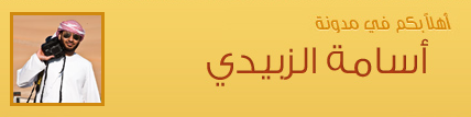 مدونة أسامة الزبيدي