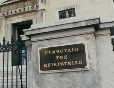Τι αποφάσισε τελικά το ΣτΕ για το σχέδιο Αθηνά