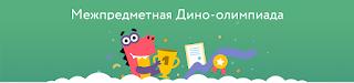 https://uchi.ru/olymp/show