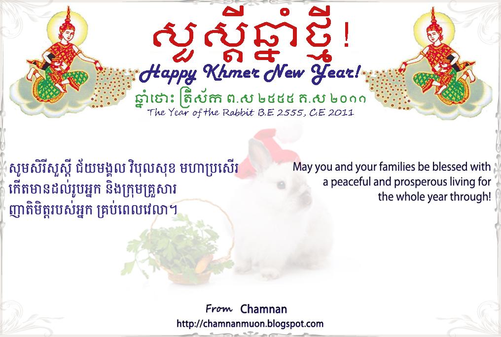 ChamnanMuon com: Khmer New Year