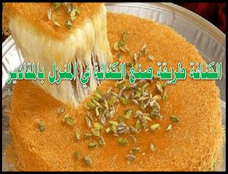 الكنافة طريقة صنع الكنافة في المنزل بالمقادير