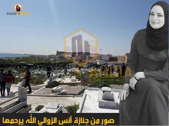 في جنازة مهيبة : تشييع جثمان أنس الزوالي إلى مثواها الأخير (صور)