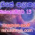 රාහු කාලය | ලග්න පලාපල 2019 | Rahu Kalaya 2019 |2019-10-15