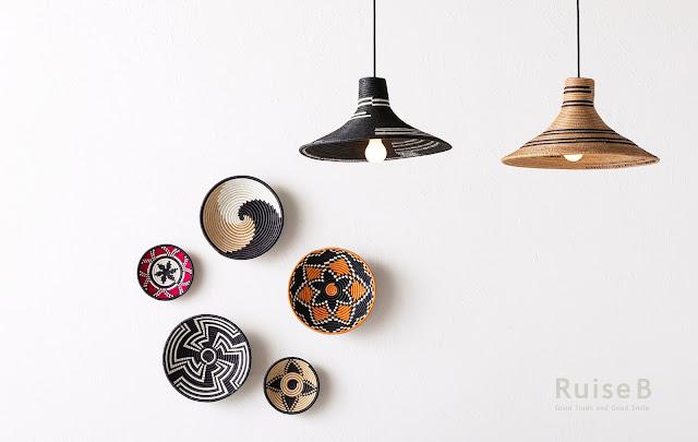 RuiseB「ルイズビィ」:ルワンダバスケットとランプシェード