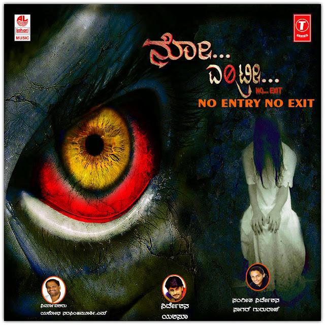 New Song No Need Mp3: Kannada Mp3 Songs: No Entry No Exit (2015) Kannada Movie
