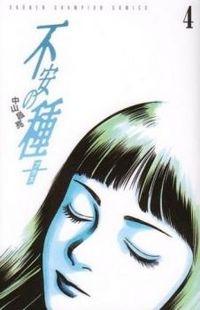 Fuan no Tane Plus – Truyện tranh