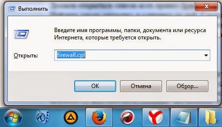 firewall.cpl