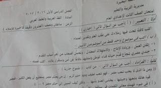 ورقة امتحان اللغة العربية محافظة البحيرة الثالث الاعدادى 2017 الترم الاول