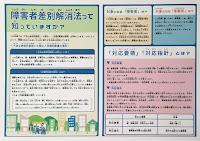 障害者差別解消法リーフレット(内閣府)