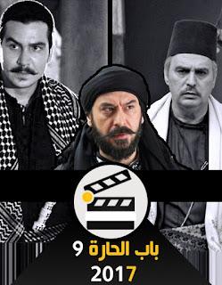 مسلسل باب الحارة الجزء 9 التاسع الحلقة 2 - bab elhara 9 eps 2 - مسلسلات رمضان 2017