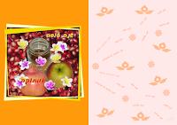 כרטיס ברכה לראש השנה רימון תפוח ודבש