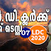 Kerala PSC - LDC 2020 | Mock Test - 07