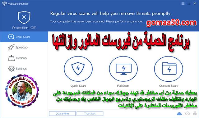 برنامج الحماية من فيروسات المالور وإزالتها  Glary Malware Hunter Pro 1.75.0.661