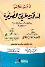 تحميل كتاب : الآداب المرضية لسالك طريق الصوفية.