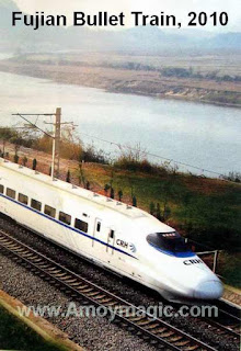 Fujian Xiamen China bullet train 2010 中国福建厦门动车 2010年