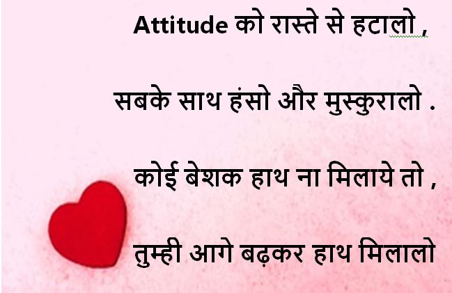 latest attitude shayari images, attitude shayari images download