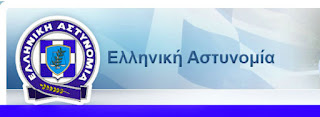 Μηνιαία Δραστηριότητα της Ελληνικής Αστυνομίας (Σεπτέμβριος 2017)