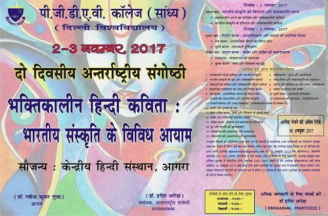 दो दिवसीय अंतरराष्ट्रीय संगोष्ठी (शोध पत्र आमंत्रित)