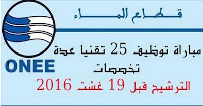 المكتب الوطني للكهرباء والماء الصالح للشرب - قطاع الماء: مباراة توظيف 25 تقنيا عدة تخصصات. الترشيح قبل 19 غشت 2016