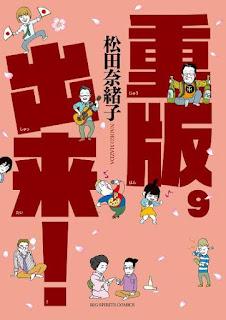 [松田奈緒子] 重版出来! 第01-08巻