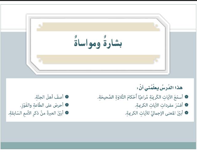 حل بشارة ومواساة في التربية الاسلامية للصف السابع
