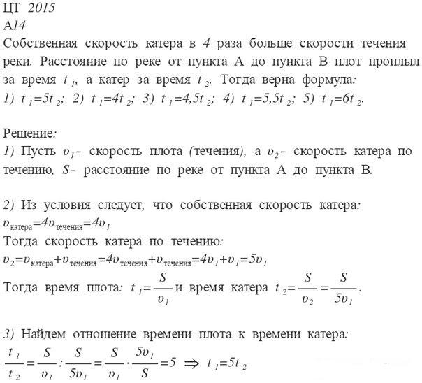 рт по математике 2014-2015 1 этап задания