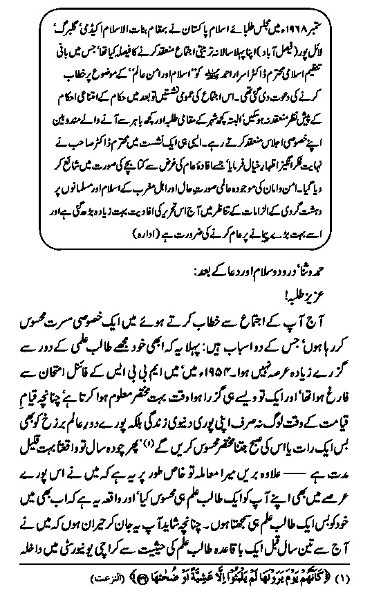 Quran Aur Amn-e-Alam Urdu Islamic Booklet