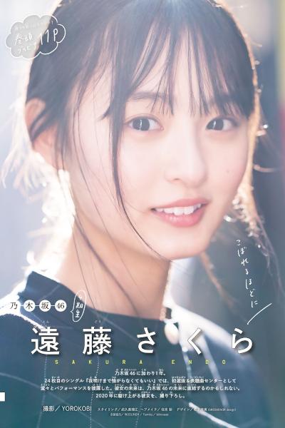 Sakura Endo 遠藤さくら, Shonen Magazine 2019 No.10 (少年マガジン 2019年10号)