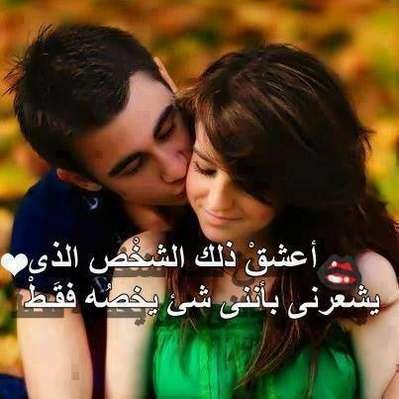 أعشق ذلك الشخص الذي يشعرني بانني شئ يخصه فقط