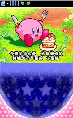 【NDS】星之卡比 參上!多羅奇團中文版(Hoshi no Kirby - Sanjou! Dorocche Dan)