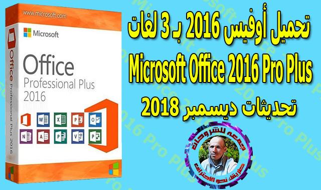 تحميل أوفيس 2016 بـ 3 لغات  Microsoft Office 2016 Pro Plus  بتحديثات ديسمبر 2018