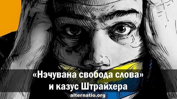 «Нэчувана свобода слова» и казус Штрайхера. Александр Роджерс